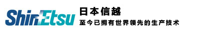首页-信越ShinEtsu